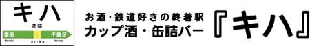 お酒・鉄道好きの終着駅 『キハ』